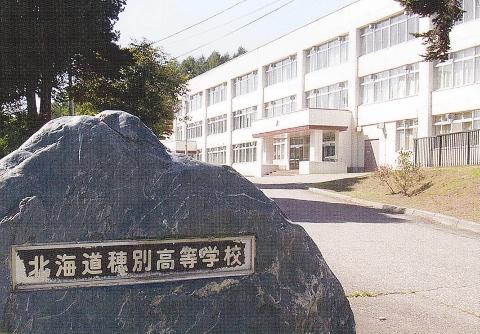 穂別高等学校